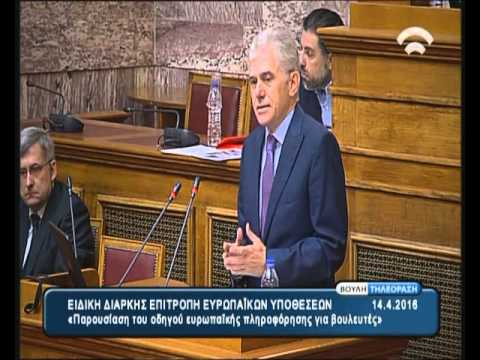 """Παρουσίαση στο Ελληνικό Κοινοβούλιο του """"Οδηγού Ευρωπαϊκής πληροφόρησης για τους Βουλευτές"""" (1/2)"""