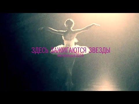 Конкурс артиcтов балета «Арабеск» 2016