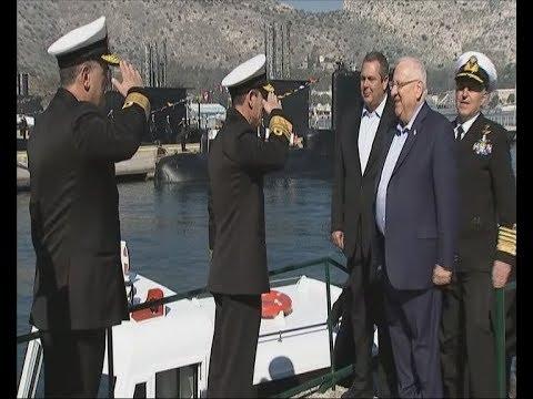 Επίσκεψη του Προέδρου του Ισραήλ και του Υπουργού Εθνικής Άμυνας στο Ναύσταθμο Σαλαμίνας