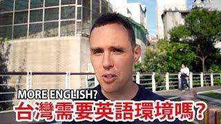 Video 台灣需要英語環境嗎?| Does Taiwan Need More ENGLISH? MP3, 3GP, MP4, WEBM, AVI, FLV November 2018