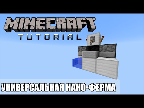 Minecraft Tutorial — Универсальная нано-ферма [Quick and Easy]