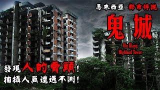 Video 【馬來西亞 | 鬼城 | 都市傳説】發現人的骨頭!拍攝人員全部遭遇不測!(UIu Klang Highland Tower) MP3, 3GP, MP4, WEBM, AVI, FLV Juni 2018