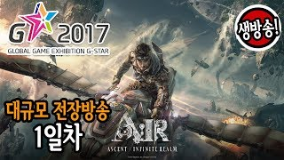 Видео к игре A:IR из публикации: [G-STAR 2017] Расписание и стримы A:IR (Ascent: Infinite Realm)
