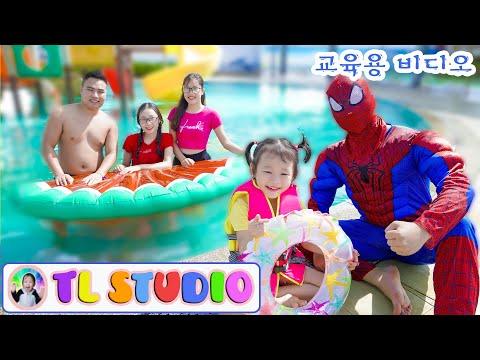Swimming Song 🏊🏻 | 동요와 아이 노래 | 어린이 교육 | TL Studio