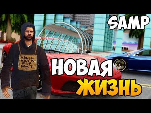 НОВАЯ ЖИЗНЬ, ВОЗВРАЩЕНИЕ БОМЖА - GTA SAMP #115