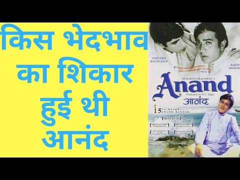 Unknown Facts Anand 1971 | Rajesh Khanna | Amitabh Bachchan | Hrishikesh Mukherjee