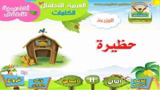 تعليم العربية للاطفال تعليم الكلمات Arabic Words