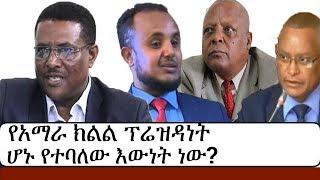 Ethiopia: የኢትዮታይምስ የዕለቱ ዜና -     EthioTimes Daily Ethiopian News   Nigussu   Dalegn   Merera