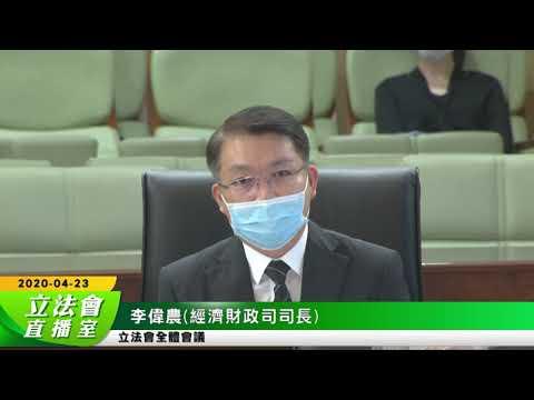 經財司長李偉農初步說明二輪經援針 ...