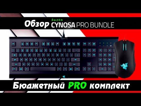 Razer Cynosa Pro Bundle ОБЗОР - БЮДЖЕТНЫЙ PRO КОМПЛЕКТ