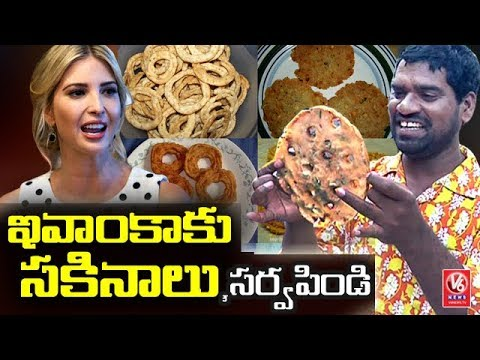 Bithiri Sathi Makes Sakinalu And Sarva Pindi For Ivanka Trump | Teenmaar News