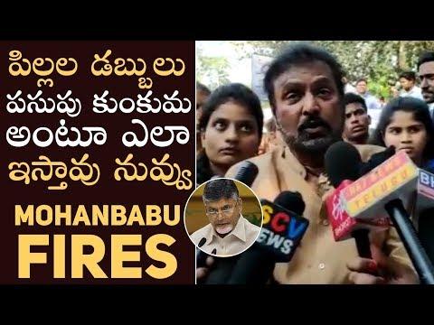 Manchu Mohan Babu Fires On Chandrababu Naidu Like Never Before
