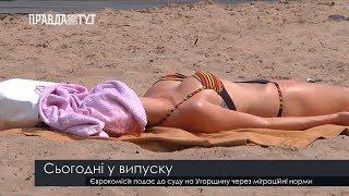 Випуск новин на ПравдаТут за 20.07.18 (06:30)