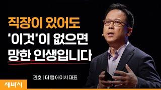 #1 [세바시] 직장 다닌다고 직업 생기지 않는다 - 김호 대표