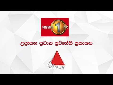 Breakfast News Sinhala