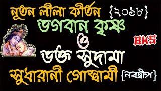 Video Bangla New Lila Kirtan | ভগবান কৃষ্ণ ও ভক্ত সুদামা | শ্রীমতী সুধারানী গোস্বামী | লীলা কীর্তন MP3, 3GP, MP4, WEBM, AVI, FLV Februari 2019