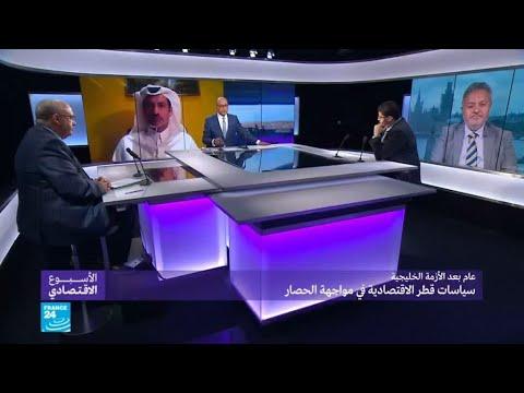 العرب اليوم - شاهد: حلقة خاصة للحديث عن سياسات قطر الاقتصادية في مواجهة الحصار