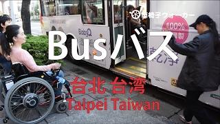 Taipei Bus 台北路線バス 手動&電動スロープ