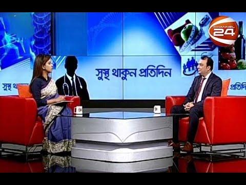 মাথা ব্যথা ও মাইগ্রেন | সুস্থ থাকুন প্রতিদিন | 21 December 2019