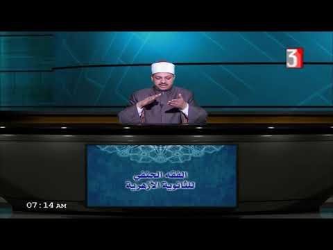 فقه حنفي للثانوية الأزهرية ( باب الخلع ) أ عماد فتحي 01-02-2019