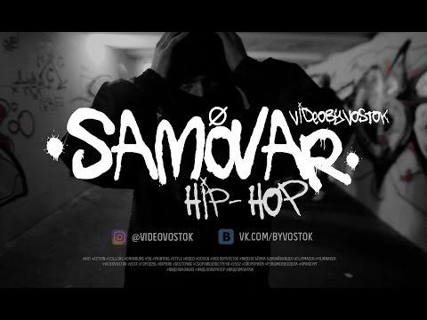 2 стороны Таро Восток - Самовар хип-хоп / vidеоbуvоsток - DomaVideo.Ru