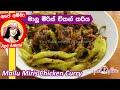 ✔ මාලු මිරිස් චිකන් කරිය Banana Pepper Chicken Curry by  Apé Amma