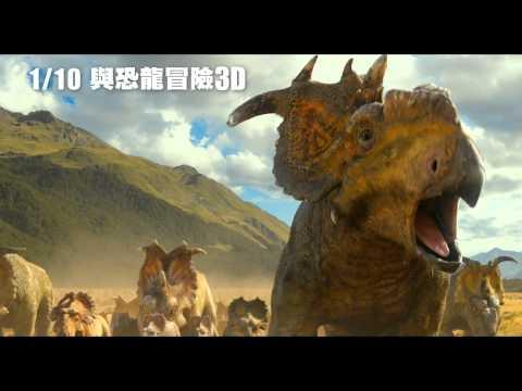 【與恐龍冒險3D】Walking with Dinosaurs 3D 第一波預告 ~ 2014/1/10 撼動地球