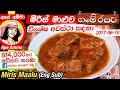 ✔ Miris Maalu (Red Fish Curry) by Ape Amma (English Sub)සැරට රසට උයන මිරිස් මාළුව!