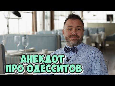 Одесский юмор Смешной анекдот про одесситов (08.04.2018) - DomaVideo.Ru