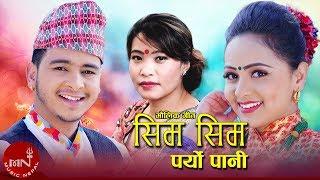 Sim Sim Paryo Pani - Tek Bishwokarma & Devi Gharti