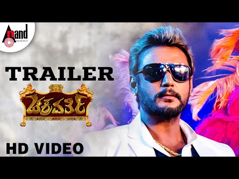 Chakravarthy | Trailer | Darshan | ..
