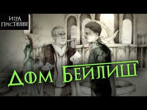 Дом БЕЙЛИШ - Монолог Мизинца [Лор по Игре престолов]