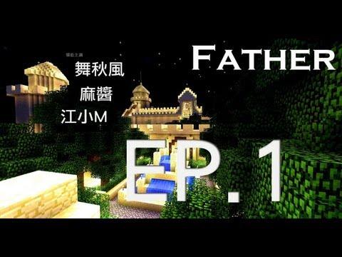 Minecraft - Father 尋父記 Ep.1 父親你去哪