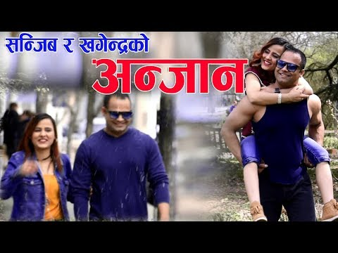 (Dherai Choti Jindagima by Sanjib Kumar Paudel धेरै चोटी जिंदगीमा    ANJAAN    Khagendra Dahal - Duration: 5 minutes, 22 seconds.)