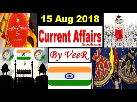 15 August 2018 - Current Affairs - PIB, The Hindu, Indian Express, Yojana - Nano Magazine - By VeeR