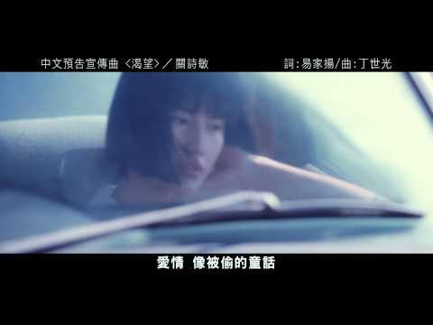 【渴望】同名中文預告宣傳曲MV-關詩敏演唱 陶喆監製