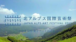 北アルプス国際芸術祭PV ~風感ver.~