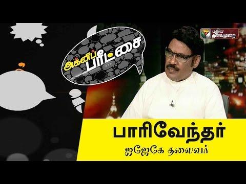 Agni-Paritchai--IJK-Leader-Pariventhar-Exclusive-Interview-16-04-2016