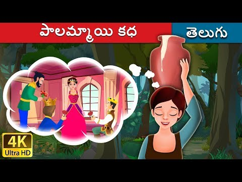 పాలమ్మాయి కధ | Milkmaid's Dream Story in Telugu | Telugu Fairy Tales