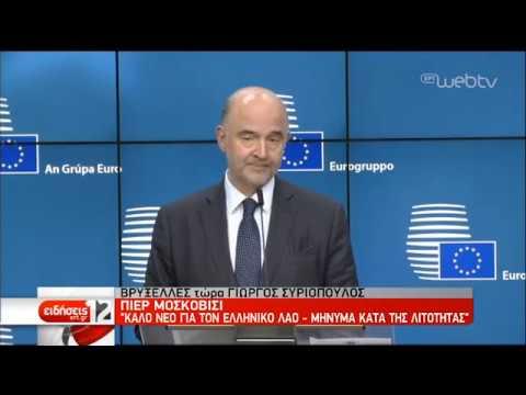 Π.Μοσκοβισί: Μήνυμα κατά της λιτότητας η κατάργηση του νόμου για περικοπές συντάξεων |12/12/18| ΕΡΤ