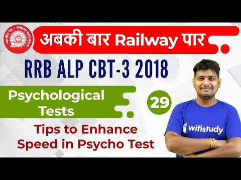 6:00 Am - Rrb Alp Cbt-3 2018 | Psychological Tests By Ramveer Sir | Tips To Enhance Speed