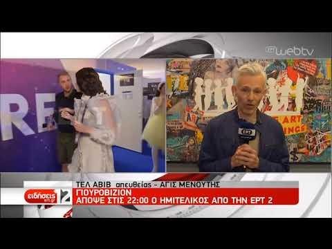Η ώρα του Α΄ Ημιτελικού της Eurovision | 14/05/2019 | ΕΡΤ