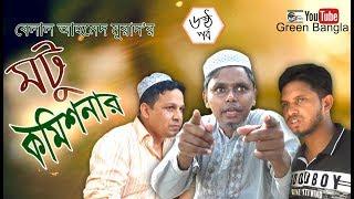 হাসির সিরিজ।মটু কমিশনার ৬।Belal Ahmed Murad।Bangla Natok। Comedy Natok।Sylheti Natok।