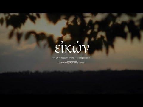 Εἰκών / Eikon (2013) short film