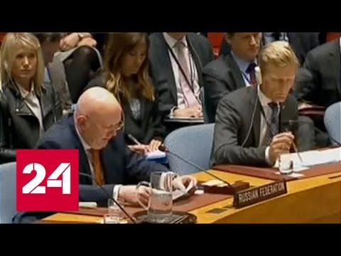 \Посмотрите на этот позор\ Небензя преподал урок Великобритании на СБ ООН по \делу Скрипаля\ - DomaVideo.Ru