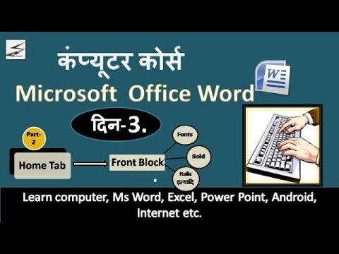 Learn Computer In Hindi Part-3, Ms Word 2007 Tutorial, Home Tab