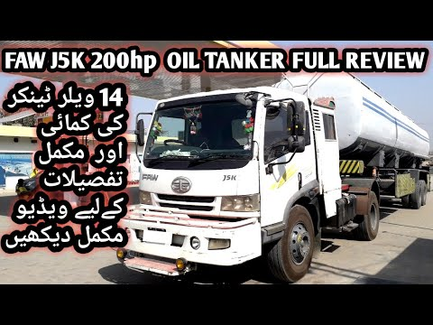 FAW J5K 14 wheeler | Oil tanker 200hp 40000Litr full review | expenses & earning | mileage and price