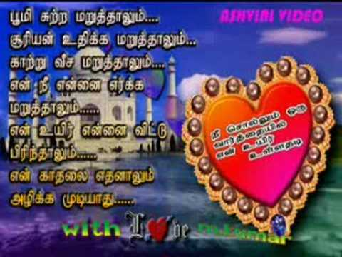 tamil love poems in tamil