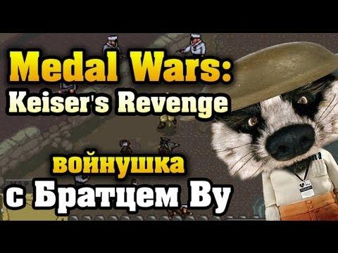 Война не меняется в Medal Wars с Братцем Ву HD