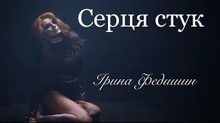 Ірина Федишин Серця стук pop music videos 2016